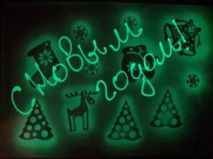 Рисуй светом на новый год