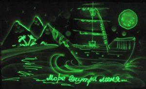 Рисуй светом картина корабль с островами